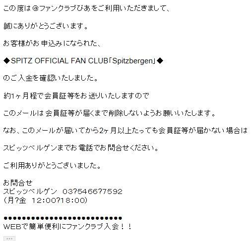 spitz-140206-09
