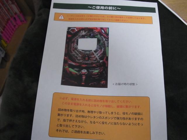 eva8-140301-23