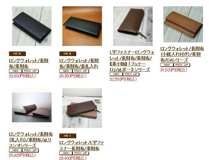 職人による手縫い仕上げ『gL-Leather』の長財布をオーダー【あべのハルカス職人モノ展】