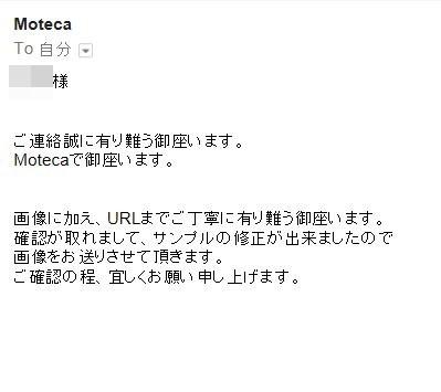 moteca-140319-08