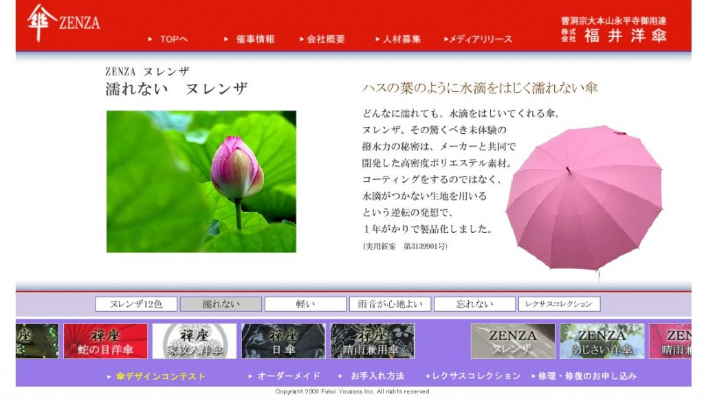 催事で福井洋傘のヌレンザをオーダー【あべのハルカス職人モノ展】