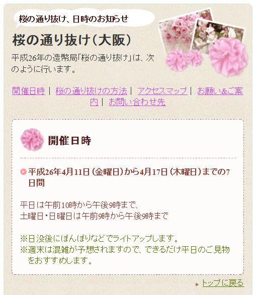 zouheikyoku-140413-88