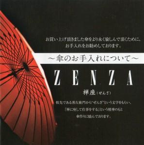 hukuiyogasa-140512-16