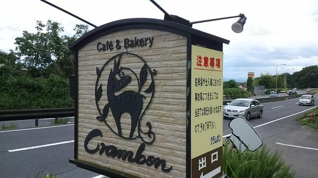 奈良の阪奈道路にあるパン屋『クラムボン』に行ってきた【画像・感想】