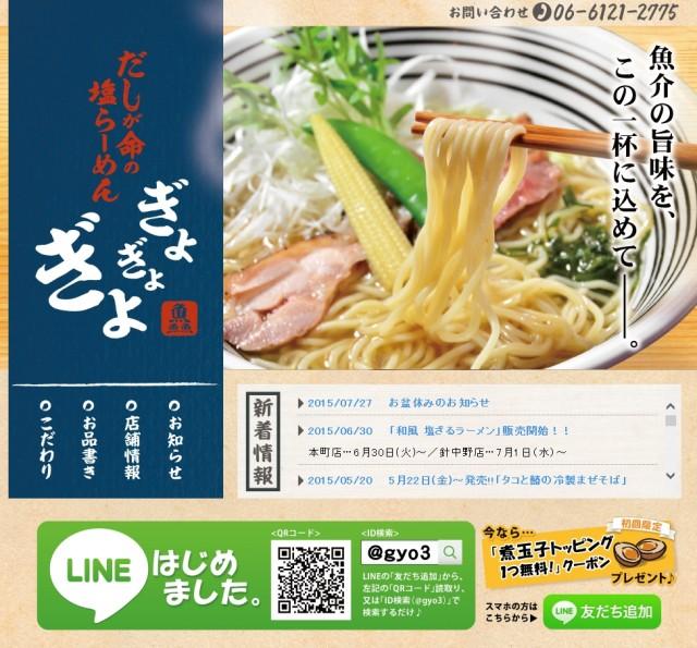 gyogyogyo-150810-22
