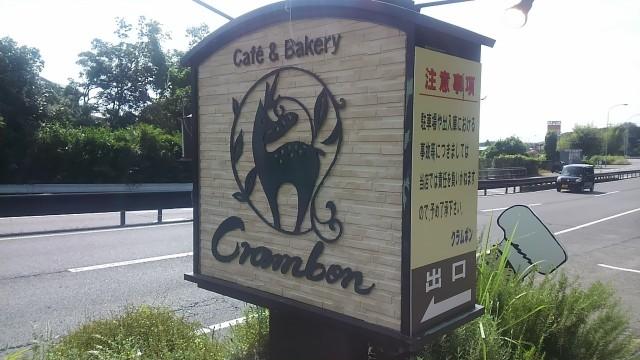 kuramubon-150810-01