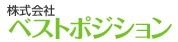 株式会社ベストポジション