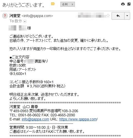 meishi-kappa-02