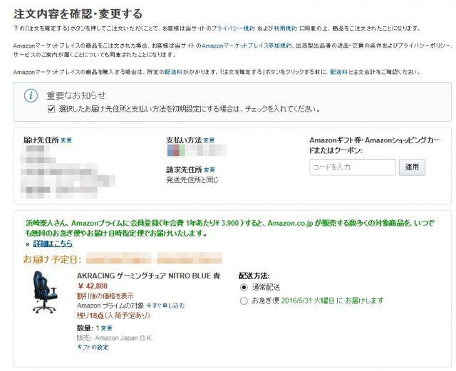 akracing-160601-02