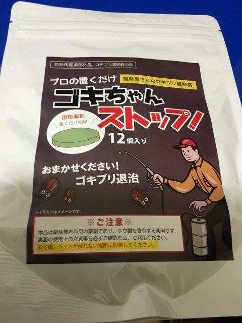 家に出てきたゴキブリへ宣戦布告-業務用駆除剤「ゴキちゃんストップ!」を設置