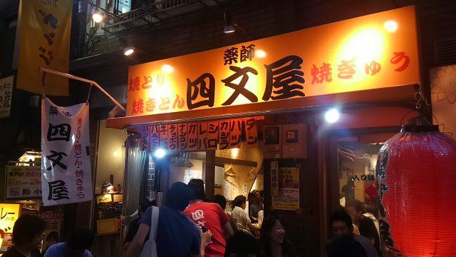 東京に来たら一度は行くべき居酒屋『四文屋』が美味過ぎ【新宿店】
