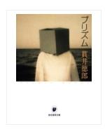 【出演情報】「プリズム」貫井徳郎:オーディオブック