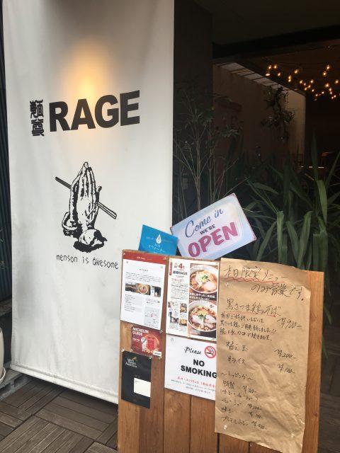 西荻窪にあるラーメン屋『麺尊RAGE』で素材の味を堪能【画像+感想】