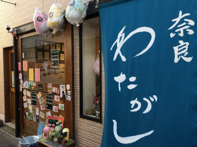 奈良わたがし専門店『Pamba pipi(パンバピピ)』へ【画像】