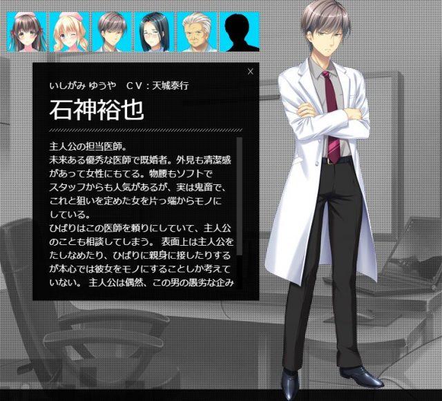 2019年6月28日発売の成人ゲームに出演【White Blue】